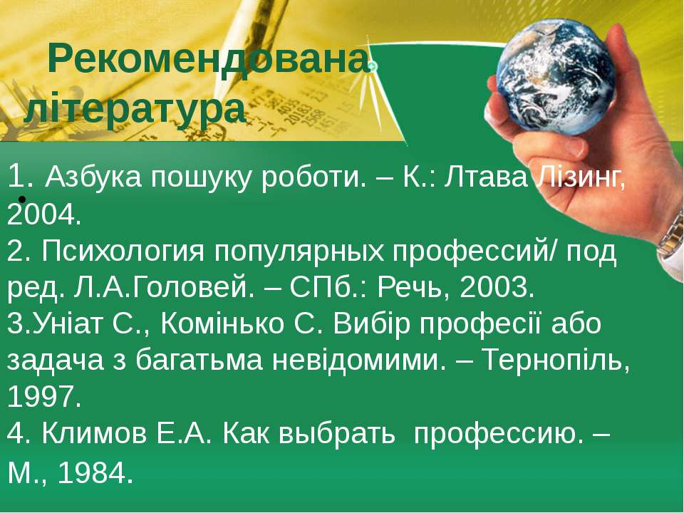 Рекомендована література  1. Азбука пошуку роботи. – К.: Лтава Лізинг, 2004....