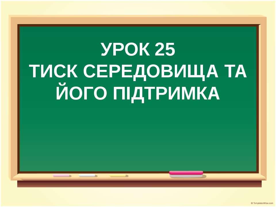 УРОК 25 ТИСК СЕРЕДОВИЩА ТА ЙОГО ПІДТРИМКА