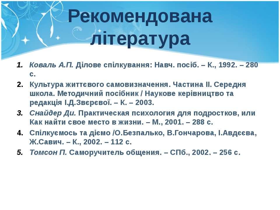 Рекомендована література Коваль А.П. Ділове спілкування: Навч. посіб. – К., 1...