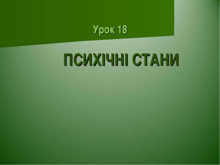 Урок 18 ПСИХІЧНІ СТАНИ