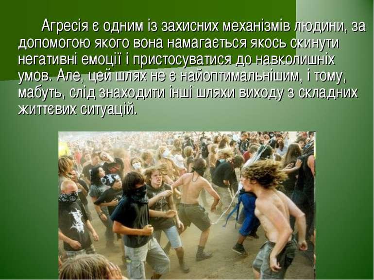 Агресія є одним із захисних механізмів людини, за допомогою якого вона намага...
