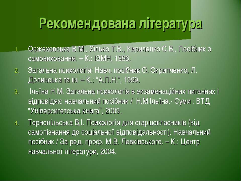 Рекомендована література Оржеховська В.М., Хілько Т.В., Кириленко С.В., Посіб...