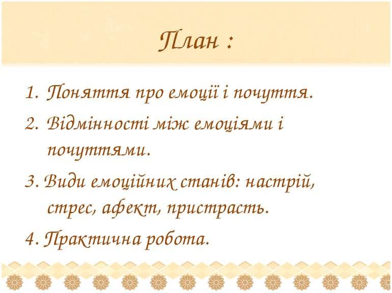 План : Поняття про емоції і почуття. Відмінності між емоціями і почуттями. 3....
