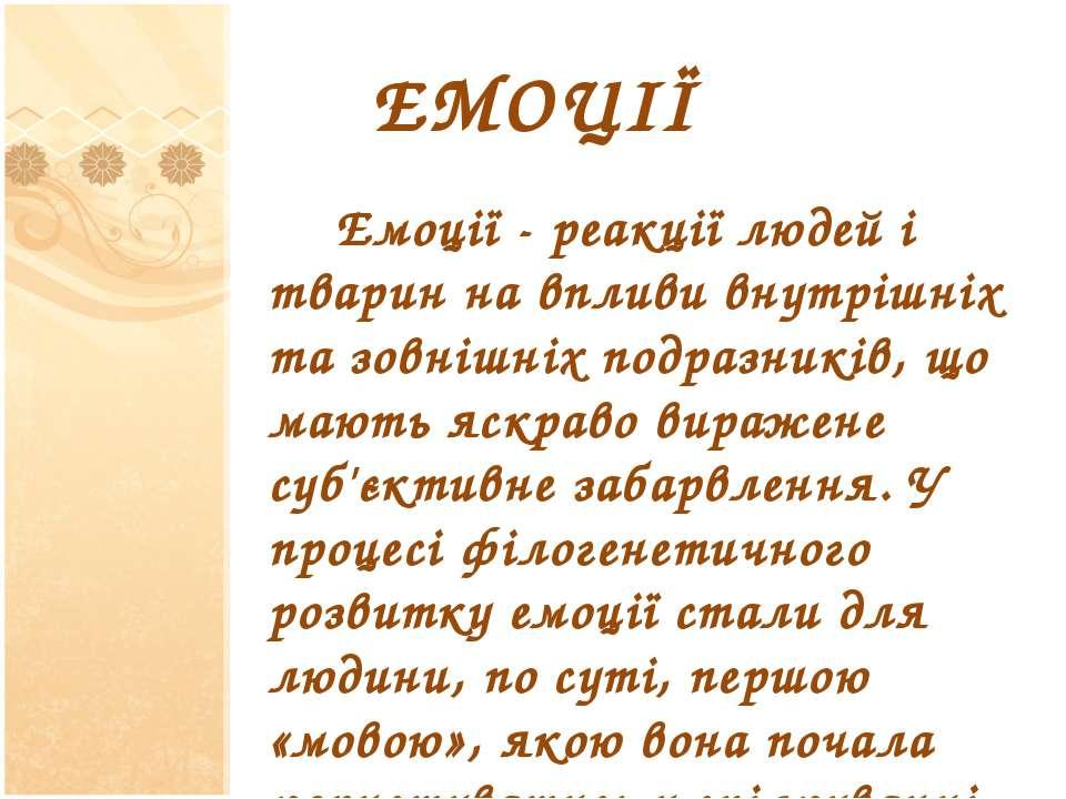 ЕМОЦІЇ Емоції - реакції людей і тварин на впливи внутрішніх та зовнішніх подр...