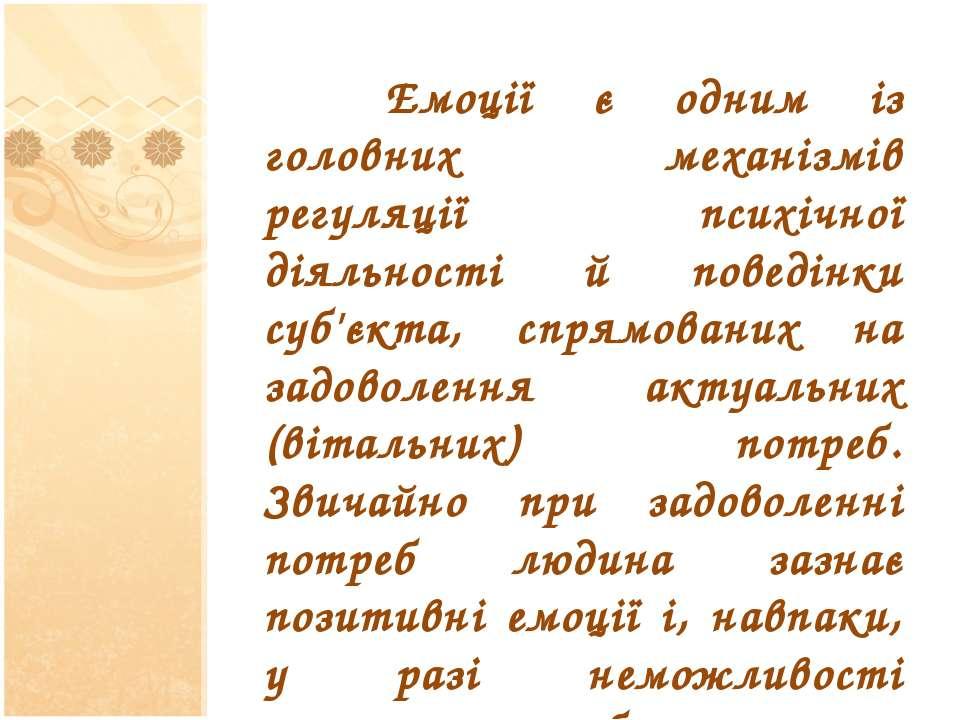 Емоції є одним із головних механізмів регуляції психічної діяльності й поведі...
