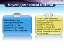 Неусвідомлювані мотиви Настанова - це неусвідомлюваний особистістю стан готов...
