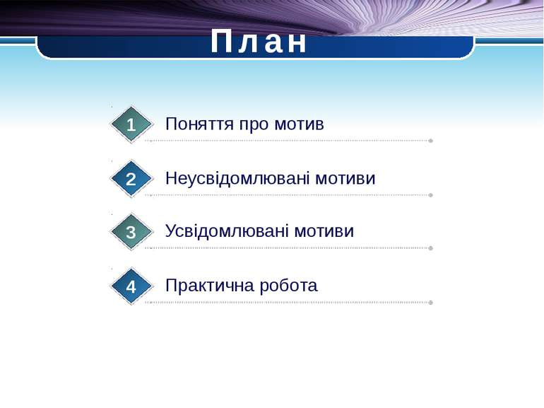 План Поняття про мотив 1 Неусвідомлювані мотиви 2 Усвідомлювані мотиви 3 Прак...