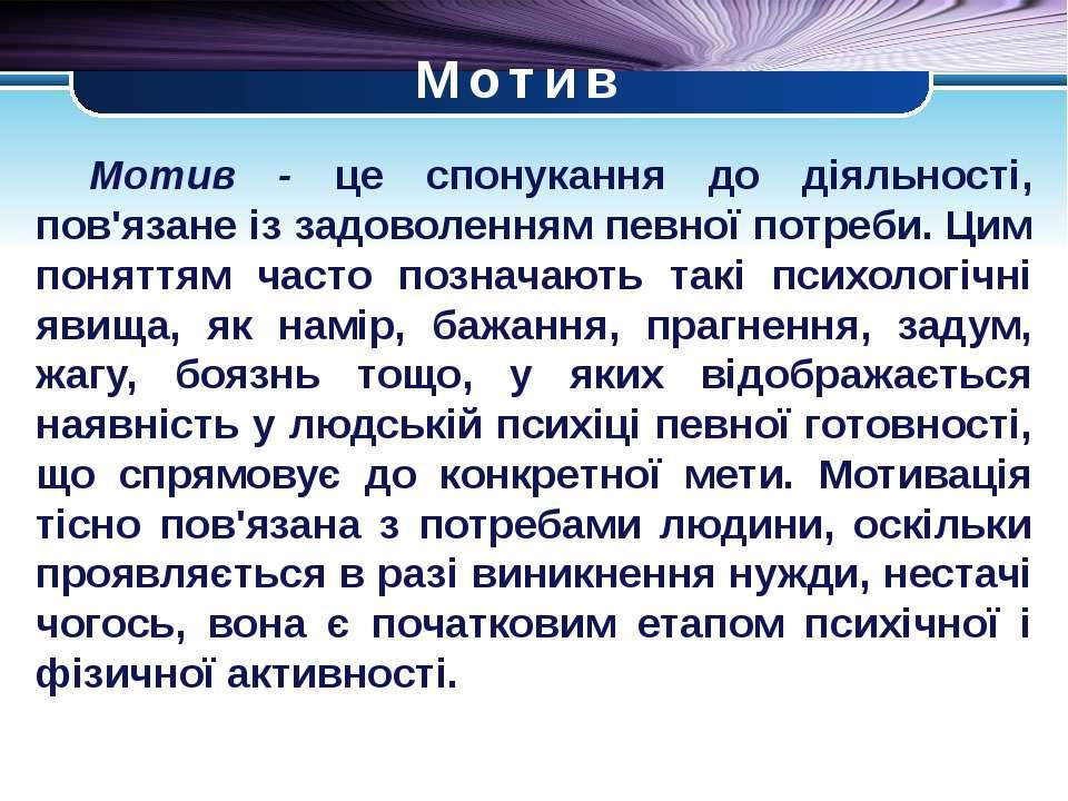 Мотив Мотив - це спонукання до діяльності, пов'язане із задоволенням певної п...