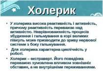 Холерик У холерика висока реактивність і активність, причому реактивність пер...