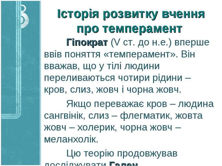 Історія розвитку вчення про темперамент Гіпократ (V ст. до н.е.) вперше ввів ...