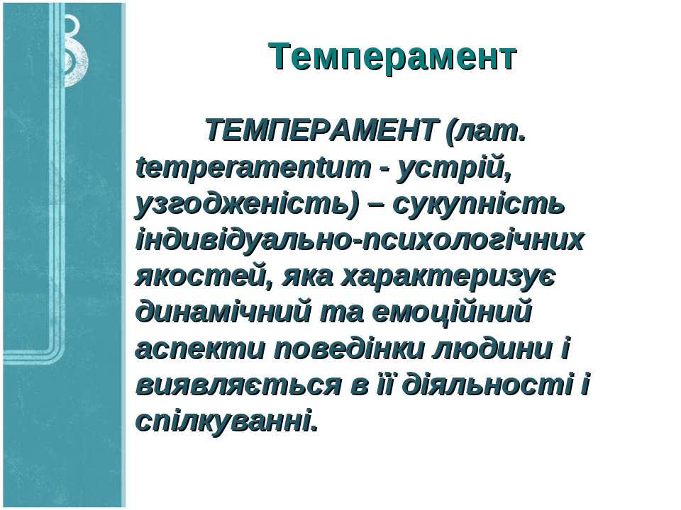 Темперамент ТЕМПЕРАМЕНТ (лат. temperamentum - устрій, узгодженість) – сукупні...