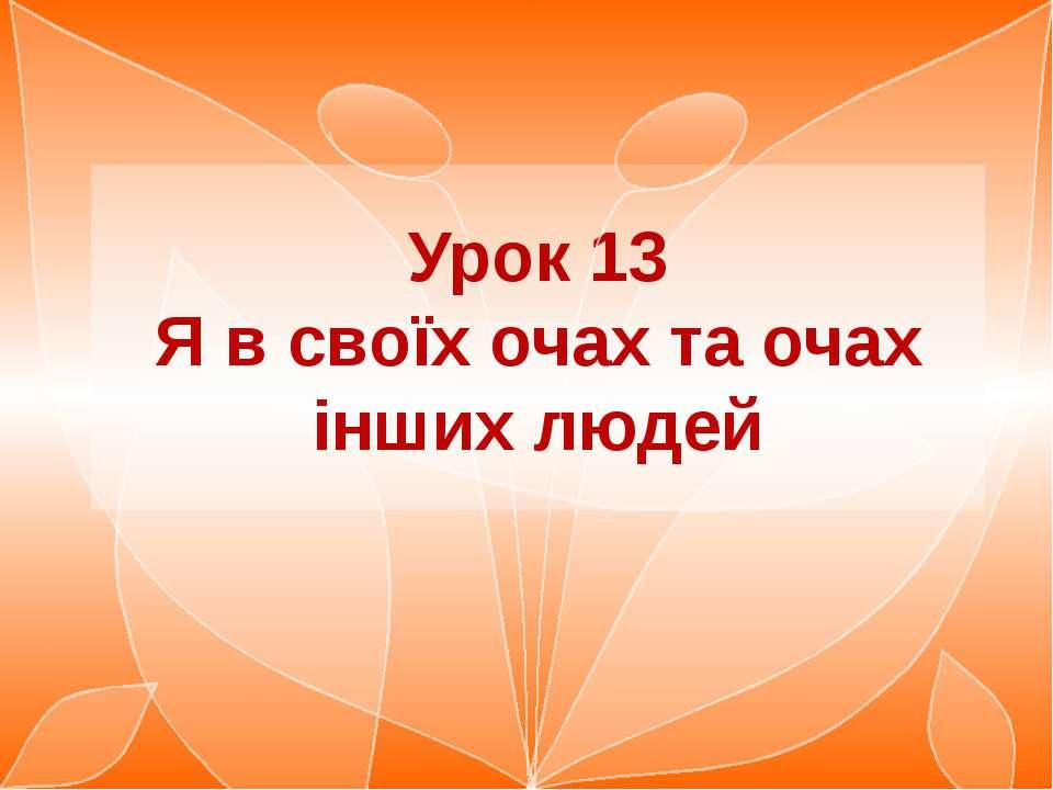 Урок 13 Я в своїх очах та очах інших людей