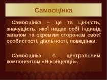 Самооцінка Самооцінка – це та цінність, значущість, якої надає собі індивід з...