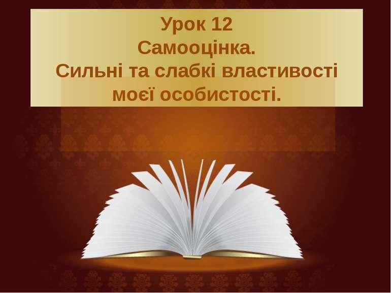 Урок 12 Самооцінка. Сильні та слабкі властивості моєї особистості.