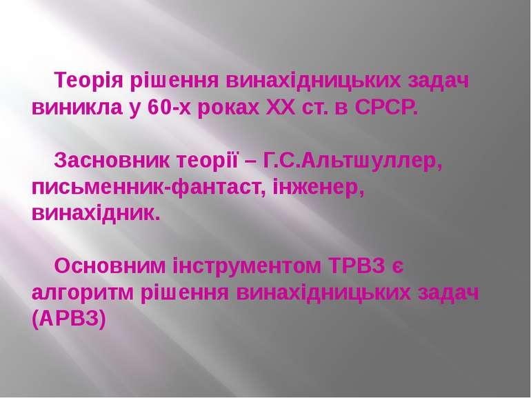 Теорія рішення винахідницьких задач виникла у 60-х роках ХХ ст. в СРСР. Засно...