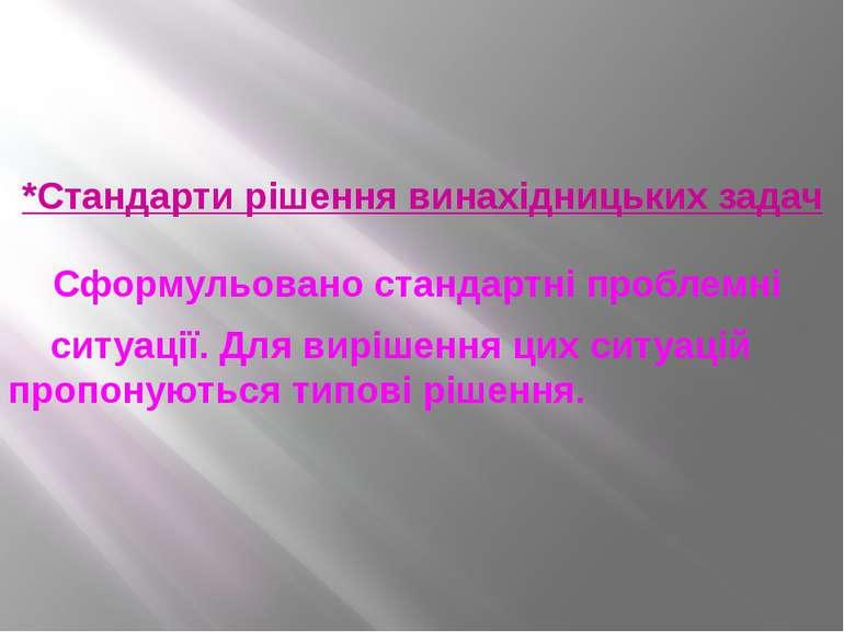*Стандартирішеннявинахідницькихзадач Сформульованостандартніпроблемні с...
