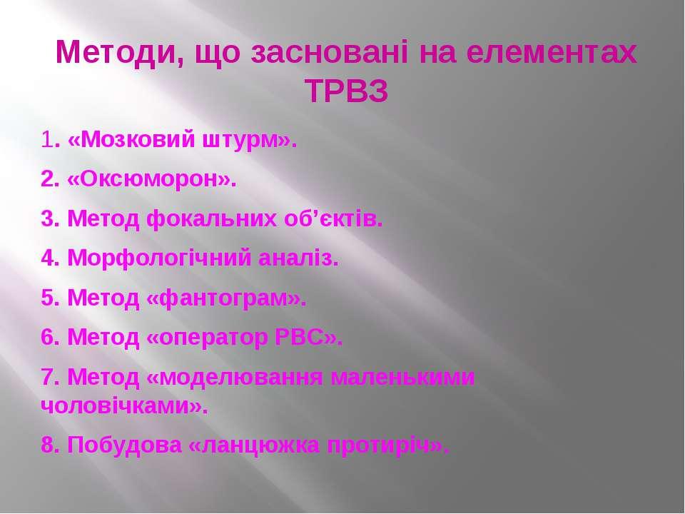 Методи, що засновані на елементах ТРВЗ 1.«Мозковий штурм». 2.«Оксюморон». 3...