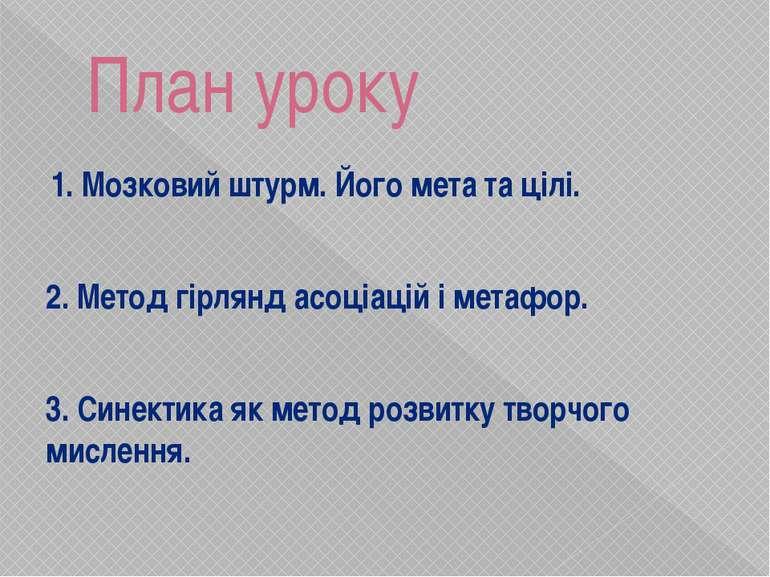 План уроку 1. Мозковий штурм. Його мета та цілі. 2. Метод гірлянд асоціацій і...