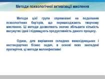 Методи психологічної активізації мислення Методи цієї групи спрямовані на под...