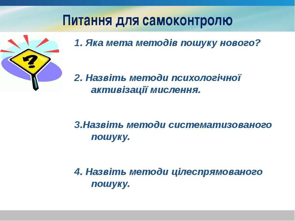 Питання для самоконтролю 1. Яка мета методів пошуку нового? 2. Назвіть методи...