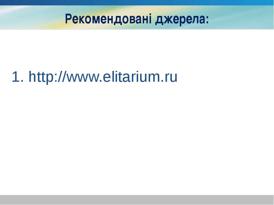 www.themegallery.com Company Logo Рекомендовані джерела: 1. http://www.elitar...