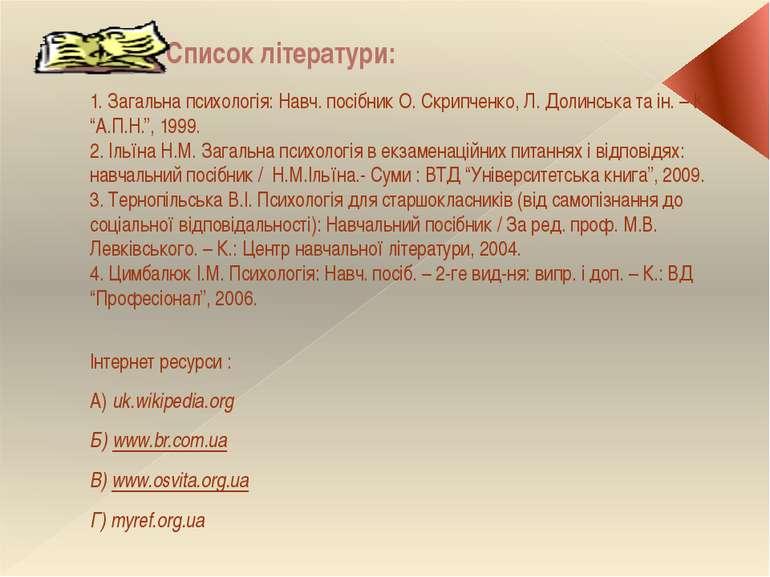 Список літератури: 1. Загальна психологія: Навч. посібник О. Скрипченко, Л. Д...