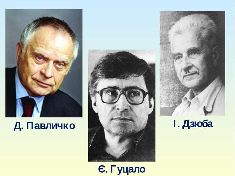Є. Гуцало Д. Павличко І. Дзюба