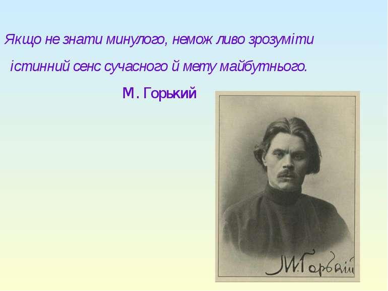 Якщо не знати минулого, неможливо зрозуміти істинний сенс сучасного й мету ма...