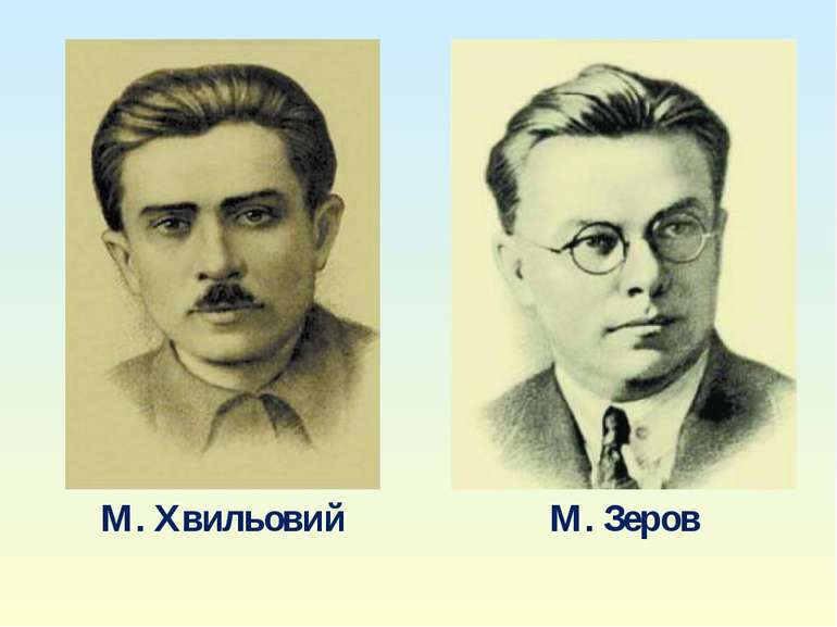 М. Хвильовий М. Зеров
