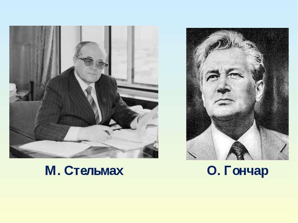 М. Стельмах О. Гончар