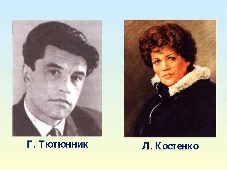Г. Тютюнник Л. Костенко