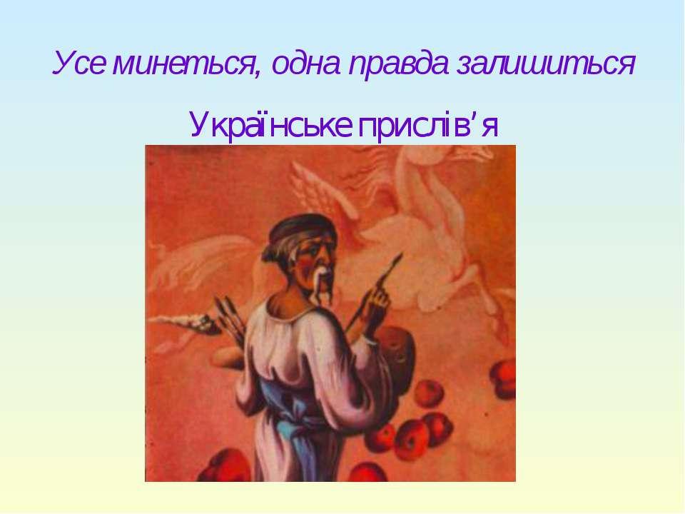 Усе минеться, одна правда залишиться Українське прислів'я
