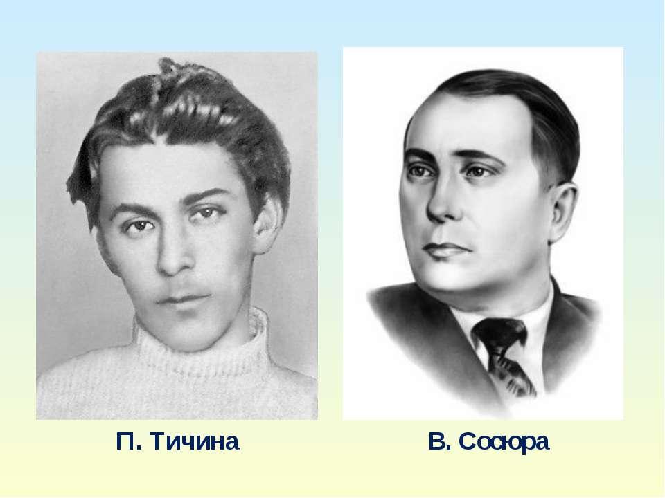 П. Тичина В. Сосюра