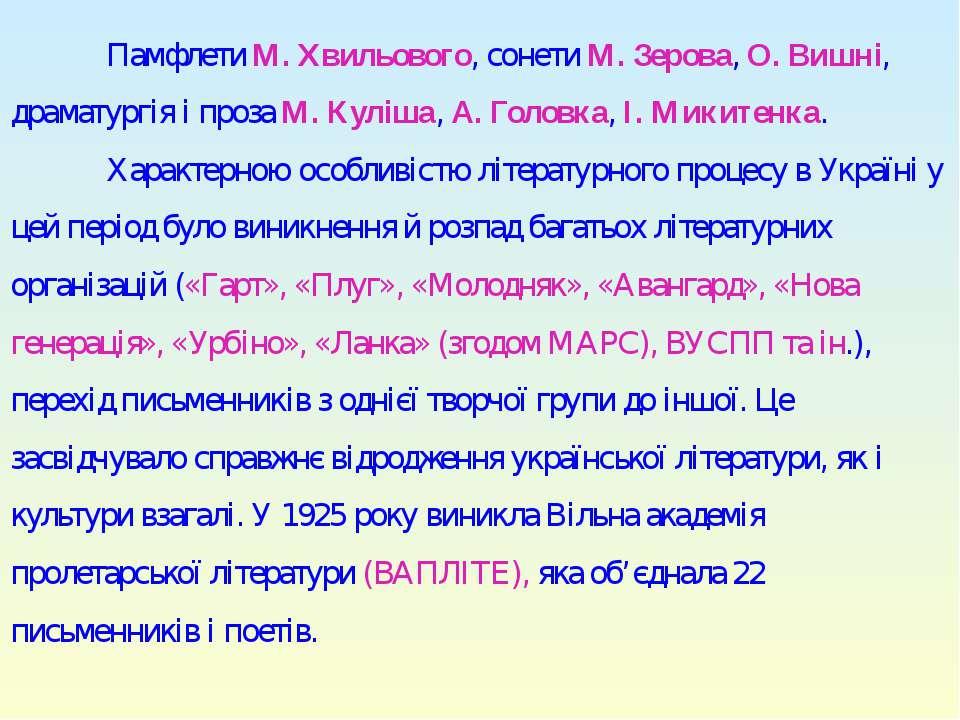 Памфлети М. Хвильового, сонети М. Зерова, О. Вишні, драматургія і проза М. Ку...