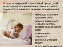 Сон — це природний фізіологічний процес, який характеризується мінімальним рі...