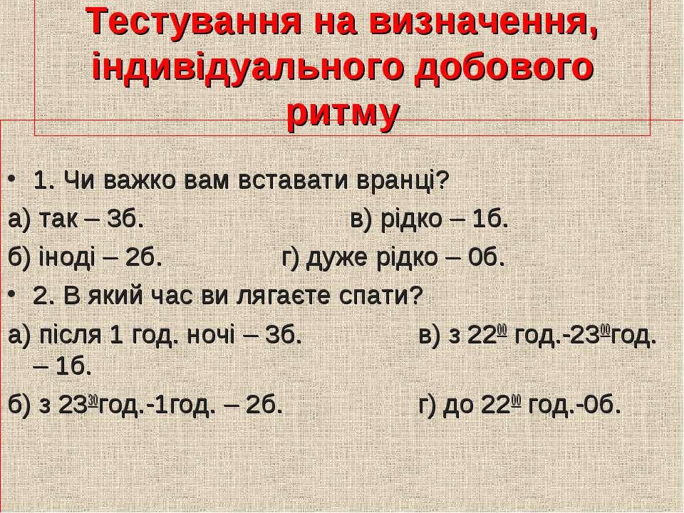 Тестування на визначення, індивідуального добового ритму 1. Чи важко вам вста...