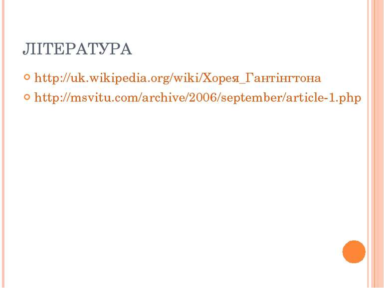 ЛІТЕРАТУРА http://uk.wikipedia.org/wiki/Хорея_Гантінгтона http://msvitu.com/a...
