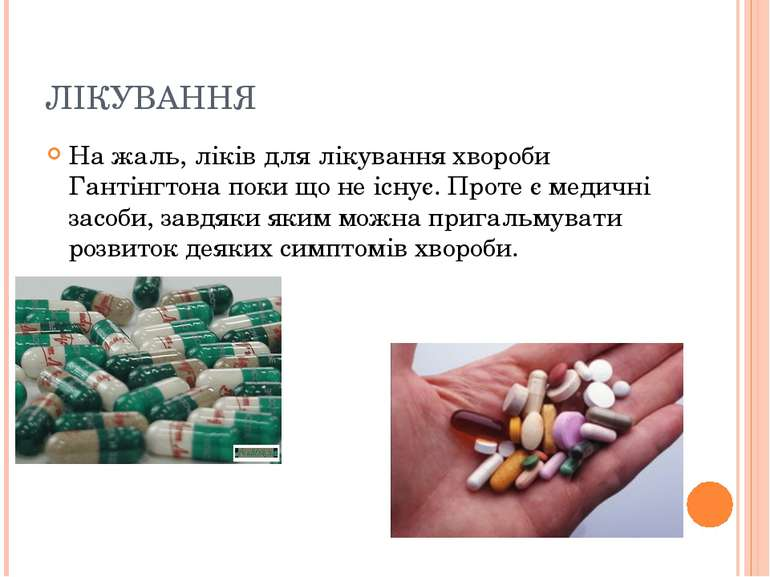 ЛІКУВАННЯ На жаль, ліків для лікування хвороби Гантінгтона поки що не існує. ...