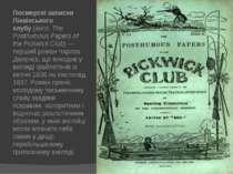 Посмертні записки Піквікського клубу(англ.The Posthumous Papers of the Pick...