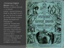 «Таємниця Едвіна Друда»(англ.The Mystery of Edwin Drood) — останній романЧ...