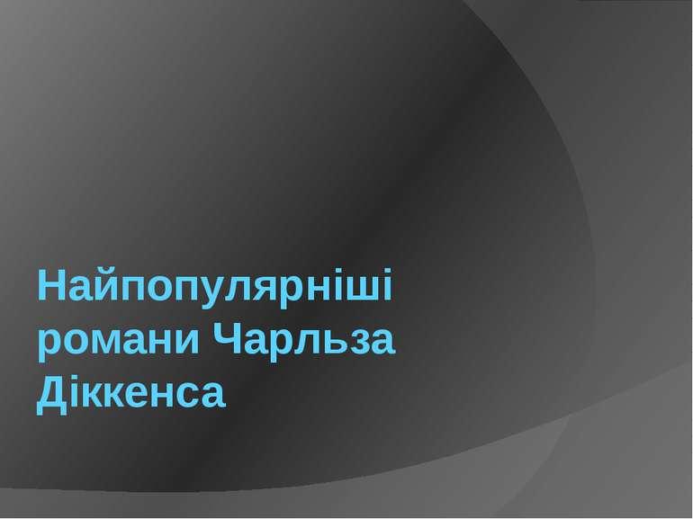 Найпопулярніші романи Чарльза Діккенса