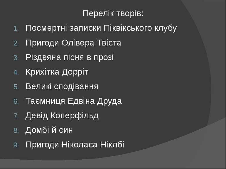 Перелік творів: Посмертні записки Піквікського клубу Пригоди Олівера Твіста Р...