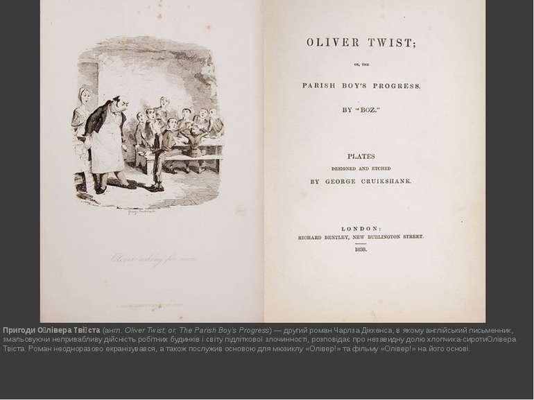Пригоди О лівера Тві ста(англ.Oliver Twist; or, The Parish Boy's Progress)...