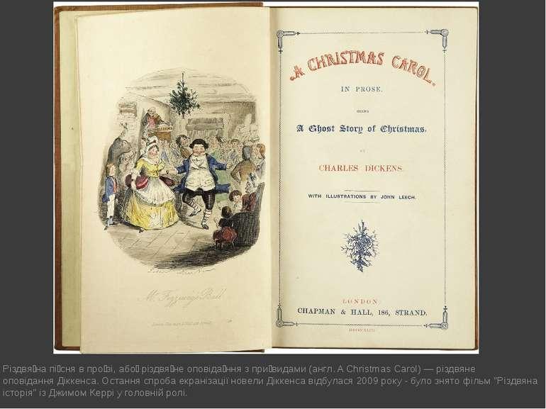Різдвя на пі сня в про зі, або різдвя не оповіда ння з при видами(англ.A Ch...