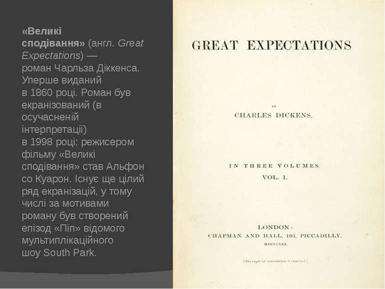 «Великі сподівання»(англ.Great Expectations)— романЧарльза Діккенса. Упер...
