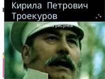 Кирила Петрович Троекуров