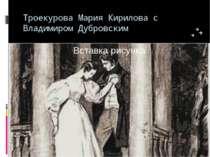Троекурова Мария Кирилова с Владимиром Дубровским