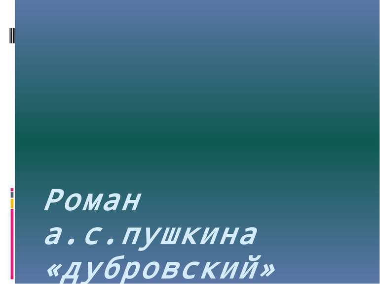 Роман а.с.пушкина «дубровский»