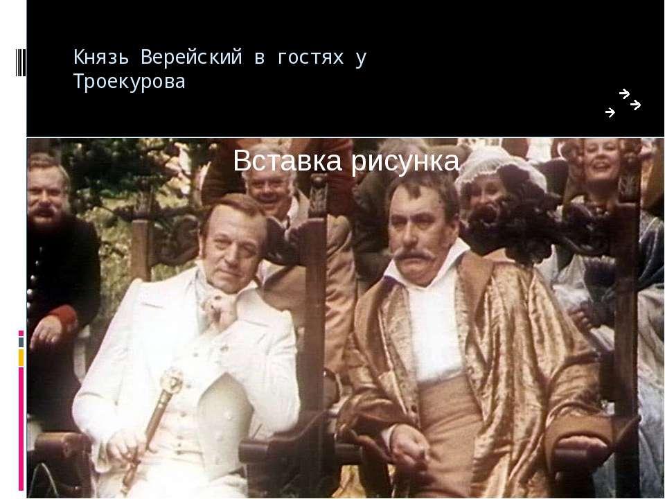 Князь Верейский в гостях у Троекурова