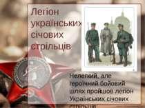Легіон українських січових стрільців Нелегкий, але героїчний бойовий шлях про...
